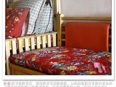 卧室:由于家有宝贝,就没有买任何新家具,以前的家具也全部为实木的,这两个沙发是自己创意改造的,沙发的靠背是以前一个双人床的床头,沙发座是大衣柜上面部分,垫子也是自己缝制的哦,里面是以前的旧褥子,平时很