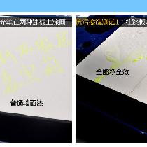可以明显地看见,嘉宝莉海藻泥全能净全效墙面漆漆板上的水性荧光笔笔迹随水滴一起逐渐掉落,无需擦洗,笔迹已被清除干净;而普通墙面漆漆板上的水性荧光笔笔迹原封不动依旧黏着在漆板上。说明嘉宝莉海藻泥全能净全效墙面漆能有效抵抗水性污渍侵害。