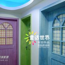 三种不同的颜色,三个不同的空间,房间门是装修队做的,颜色的设计师上的,叫啥来着?擦色