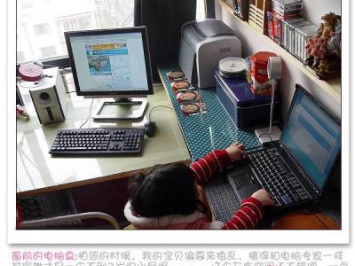 窗前的电脑桌:拍照的时候,我的宝贝偏要来捣乱,搞得和电脑专家一样,其实她才是一个不到3岁的小屁呢……这个工作空间还不错吧,一点不觉得拥挤哦,工作累的时候还可以眺望远景休息一下眼睛……
