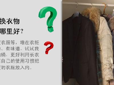 不知道临时替换衣物或待熨衣服放哪里好?临时替换衣服、待熨衣服等,堆在衣柜里、抽屉里,乱乱的、有味道。试试我们为你准备的:收纳桶,更好利用长衣区零碎空间,可根据自己的使用习惯把临时替换出来或待熨的衣服放入内。
