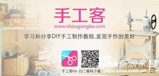 以上教程来自手工客社区http://www.shougongke.com/ 如需转载请注明出处! 如果想随时随地更加方便的学习更多教程还可以安装手工客的APP哦!