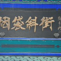 【胡同文化】烟袋斜街:北京最古老的商业街