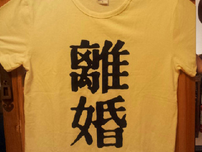 """【惠量活动】话剧《离婚》——""""惠员""""活动"""