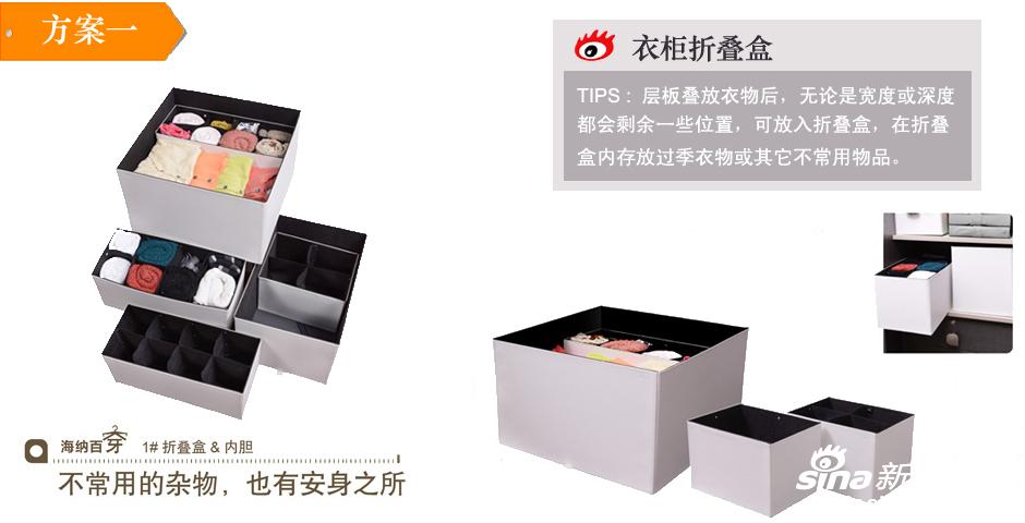 衣柜折叠盒:层板叠放衣物后,无论是宽度或深度都会剩余一些位置,可放入折叠盒,在折叠盒内存放过季衣物或其它不常用物品。