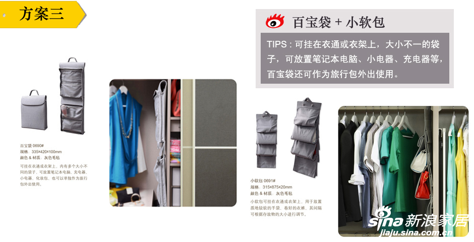 嫌抽屉里的物品太杂乱?只需加上一个活动格子架就可以为抽屉内的物品清晰分类,既美观又使用。     抽屉活动格子架可按照使用者的需要变化出大、中、小三种尺寸的格子,里面可放置内裤,袜子、领带、皮带、袖口、手机、钱包。
