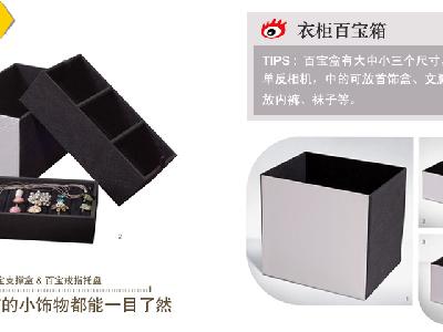 衣柜百宝箱:百宝盒有大中小三个尺寸,大的可放单反相机,中的可放首饰盒、文胸,小的可放内裤、袜子等。