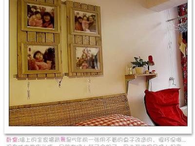 卧室:墙上的全家福背景是5年前一张用不着的桌子改造的,很环保哦……没有地方放床头柜,只能在墙上钉了个架子,因为我的宝贝晚上起来要水喝……