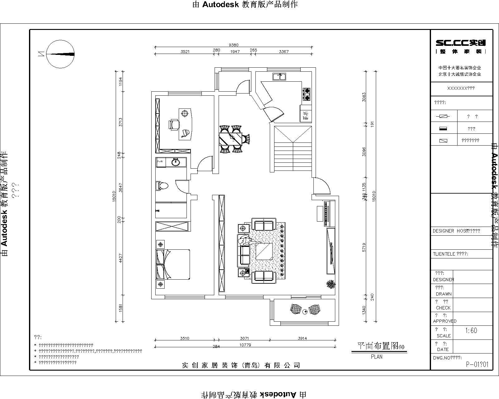 适园雅居张祥志案例283平 世园雅居 装修效果图 别墅装修