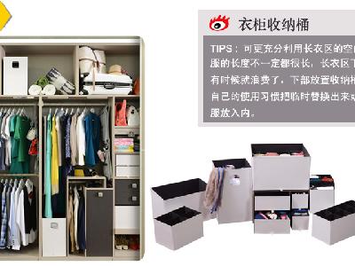 衣柜收纳桶:可更充分利用长衣区的空间,因为衣服的长度不一定都很长,长衣区下面的空间有时候就浪费了,下部放置收纳桶,可根据自己的使用习惯把临时替换出来或待熨的衣服放入内。