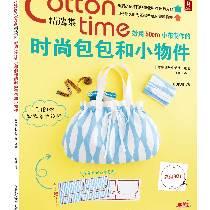 教大家用50CM小布做出时尚包包和小物件