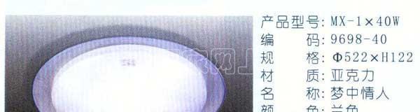 威斯丹佛MX-1X40W梦中情人