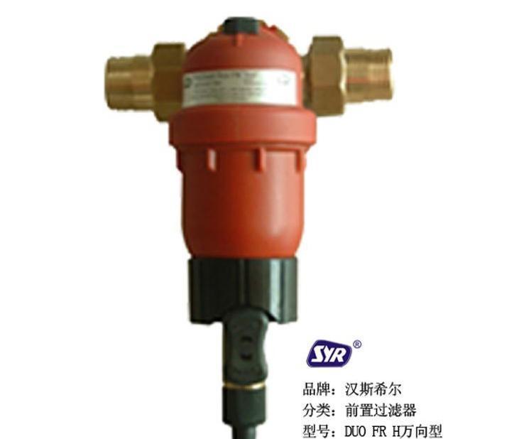 汉斯希尔SYR过滤器DUO-FR-H万向热水过滤型FR H