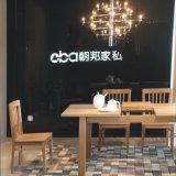 三叶餐桌良木缘系列0503