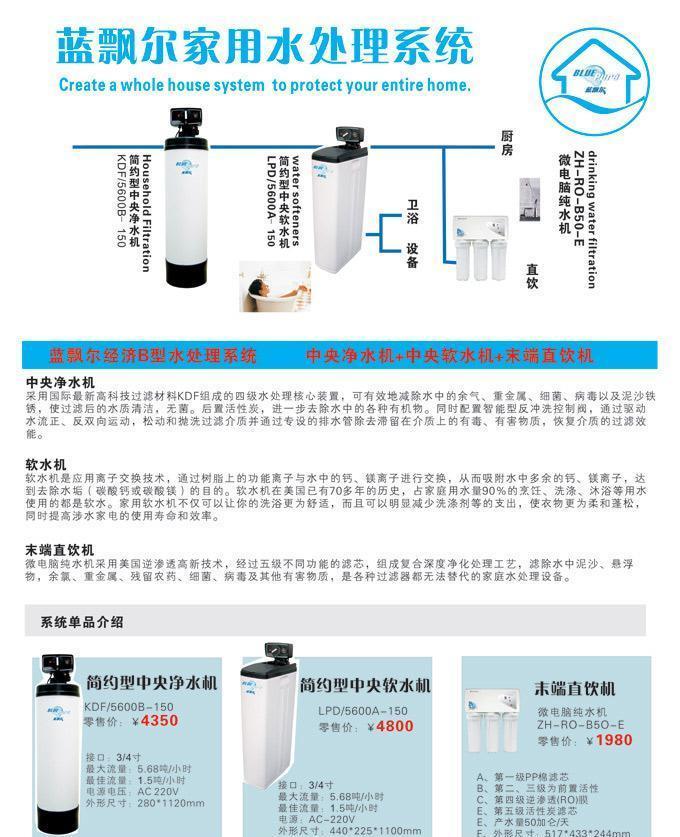 蓝飘尔经济B型水处理系统经济B型