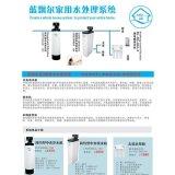 蓝飘尔经济B型水处理系统