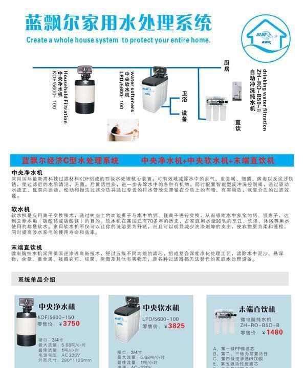 蓝飘尔经济C型水处理系统经济C型