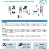 蓝飘尔经济C型水处理系统