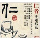 马可波罗挂饰砖仁CGF6016(定制产品)