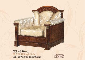 大风范家具奥菲斯客厅系列OP-690-1沙发(皮)OP-690-1沙发