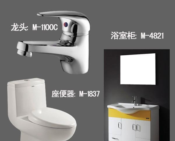 美加华座便器M1837+浴室柜M-4821+镜子XLJ4821+M-1837+M-4821+XLJ4