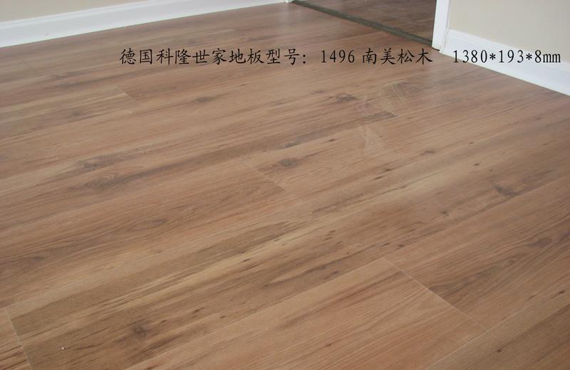 德国科隆世家强化复合地板迪耐磨系列南美松木D1南美松木D1496