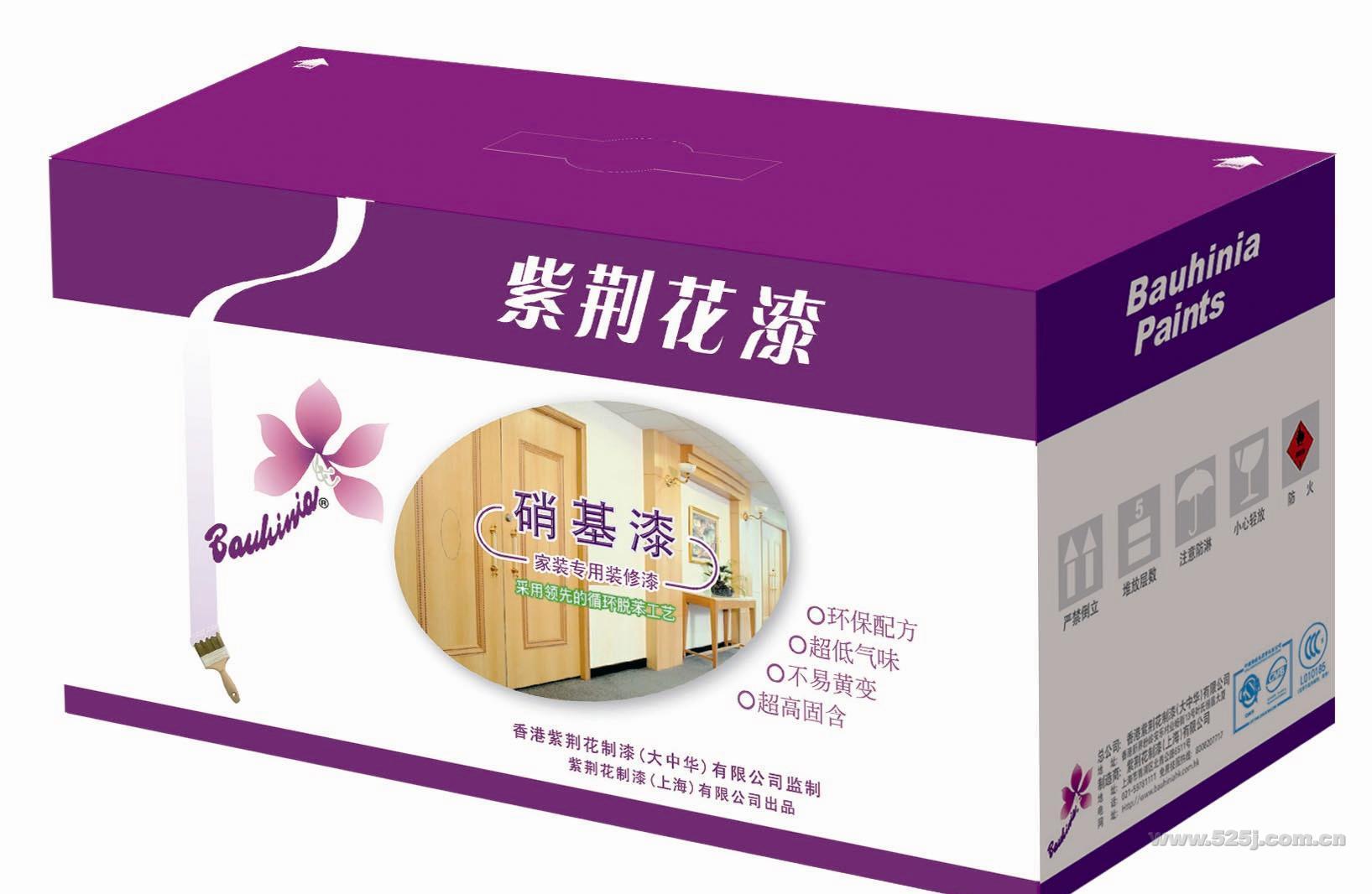紫荆花第三代无毒硝基套装白底漆NB02N