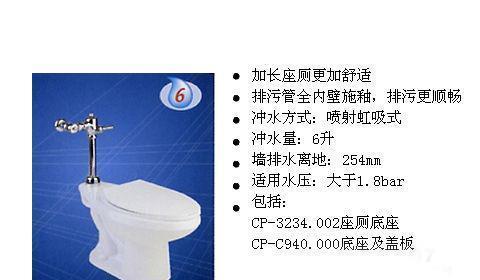 美标CP-2234座厕(254mm)CP-2234