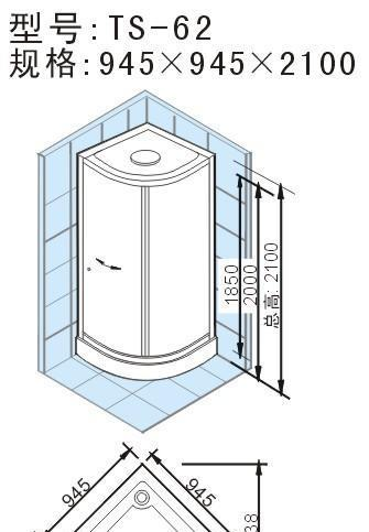 阿波罗整体淋浴房TS系列TS-62TS-62