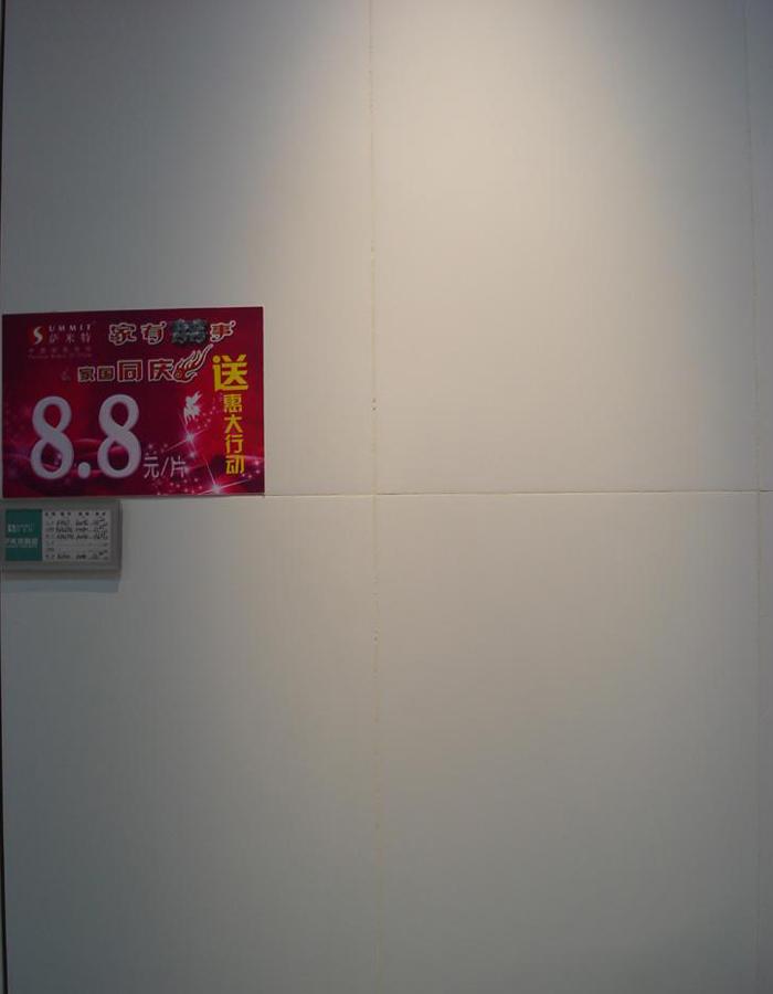 萨米特3244瓷砖