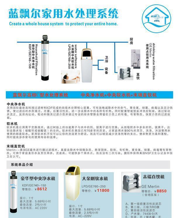 蓝飘尔高档C型水处理系统高档C型
