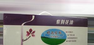紫荆花时尚家园PU木器清底漆SA99N