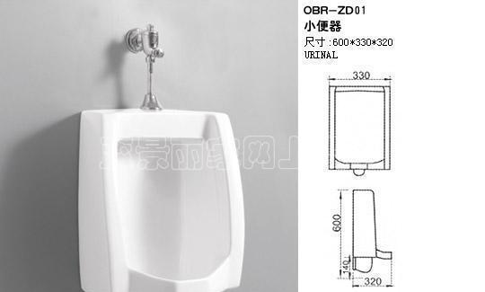 欧贝尔OBR-ZD01小便器OBR-ZD01