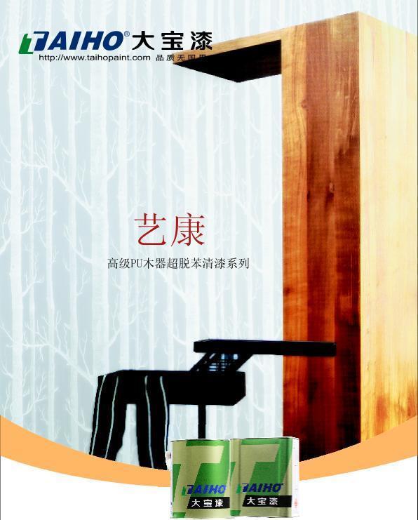 大宝艺康PU无苯木器清漆CRL-3190CRL-3190