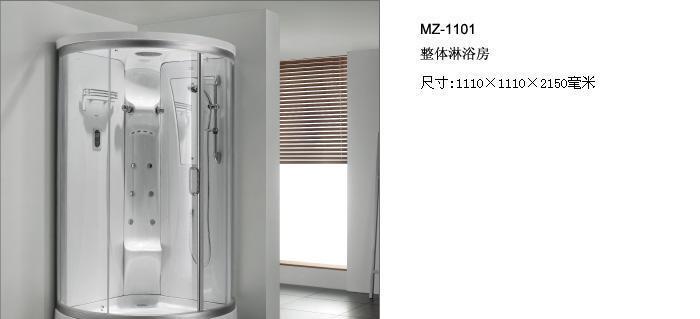 美加华整体淋浴房MZ-1101MZ-1101