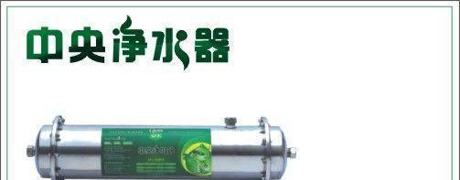 泉来中央净水器JC-1600A