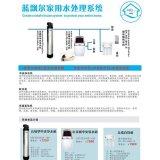 蓝飘尔标准B型水处理系统